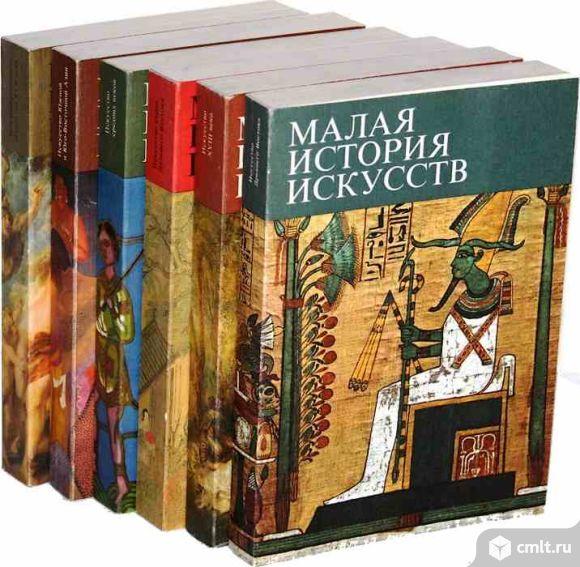 Малая история искусств 9 томов. Фото 1.