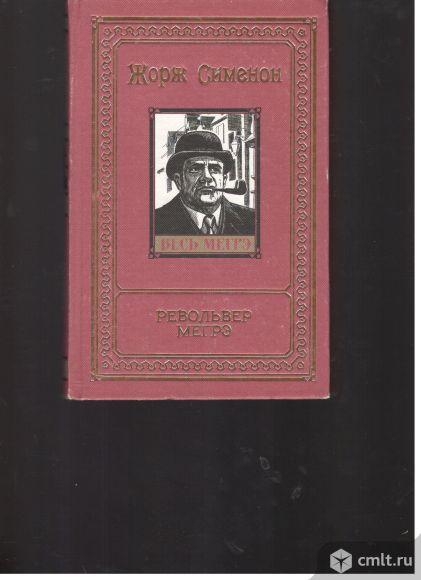 Жорж Сименон.. Фото 1.
