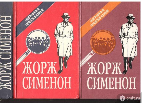Жорж Сименон. Избранные произведения в 3-х томах.