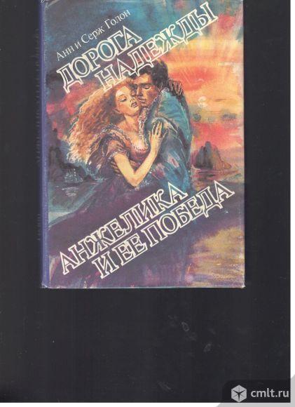 Подборка книг  Анжелика.Анн и Серж Голон.