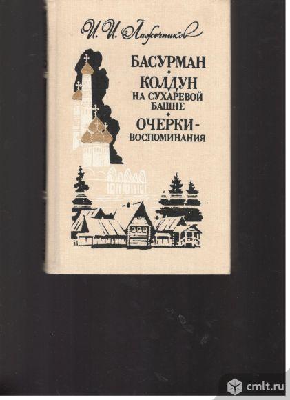 И.И.Лажечников.