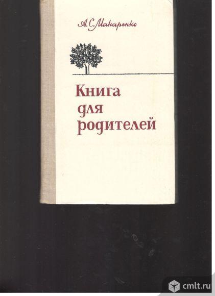 А.С.Макаренко. Книга для родителей.