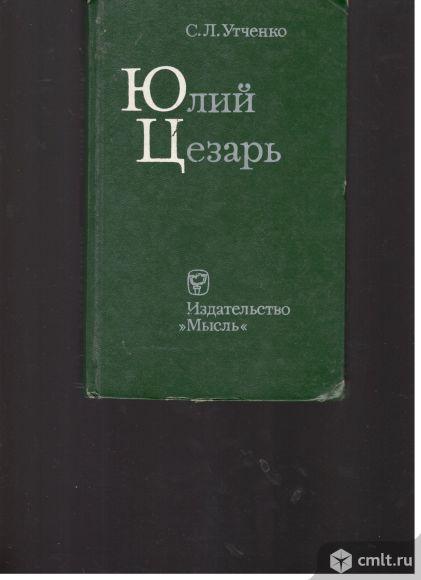 С.Л.Утченко. Юлий Цезарь.
