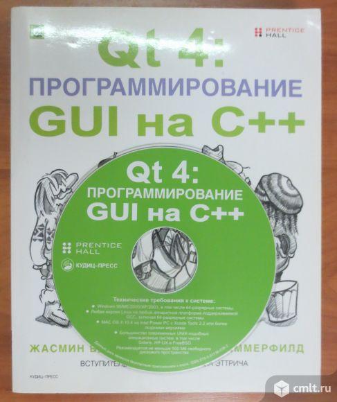 Жасмин Бланшет, Марк Саммерфилд QT 4: программирование GUI на С++, 2007 год, 641 стр. + компакт диск