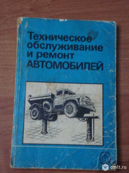 Техническое обслуживание и ремонт автомобилей.. Фото 1.