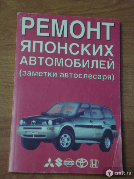 Ремонт японских автомобилей (Корниенко).. Фото 1.