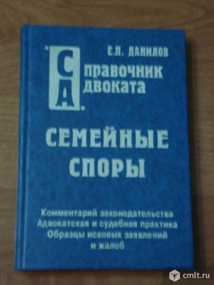 Справочник адвоката, Семейные споры. Данилов.