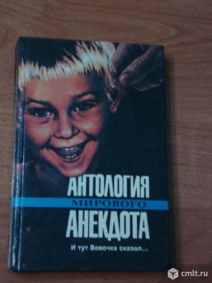 Антология мирового анекдота.