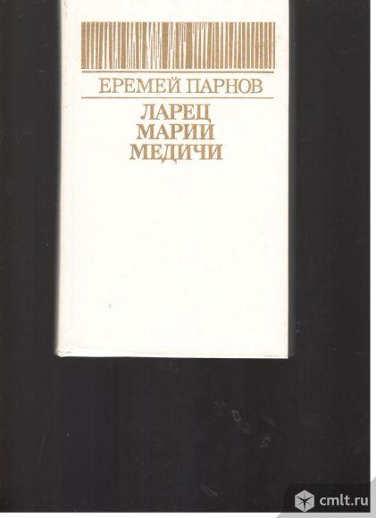 Еремей Парнов. Ларец Марии Медичи.. Фото 1.