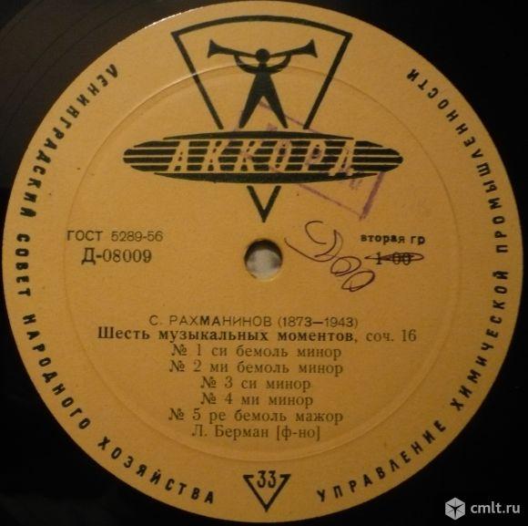 "Грампластинка (винил). Гигант [12"" LP]. Лазарь Берман [ф-но]. 1961. Аккорд. МОНО. Д-08009-10. СССР.. Фото 1."