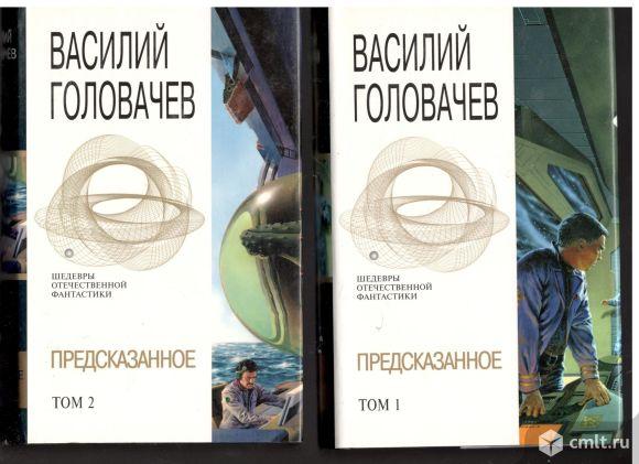 Серия Шедевры отечественной фантастики. Фото 1.