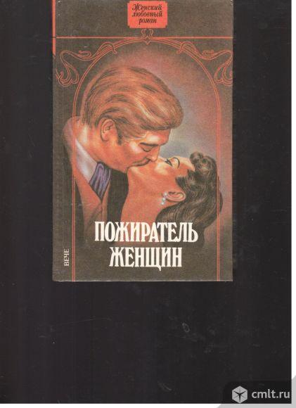 Пожиратель женщин. сборник.серия Женский любовный роман. Фото 1.