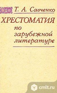 Книга: Т. А. Савченко «Хрестоматия по зарубежной литературе». Фото 1.