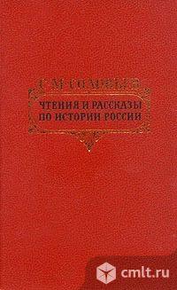 Чтения и рассказы по истории России, С. М. Соловьев. Фото 1.
