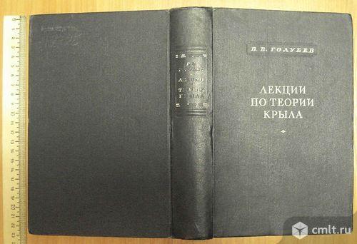 """Книга - Голубев В.В. """"Курс лекций по теории крыла"""". Фото 1."""