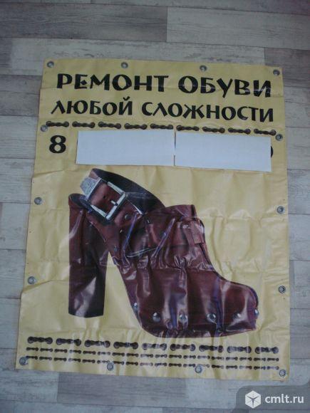 Вывеска рекламная по ремонту обуви.