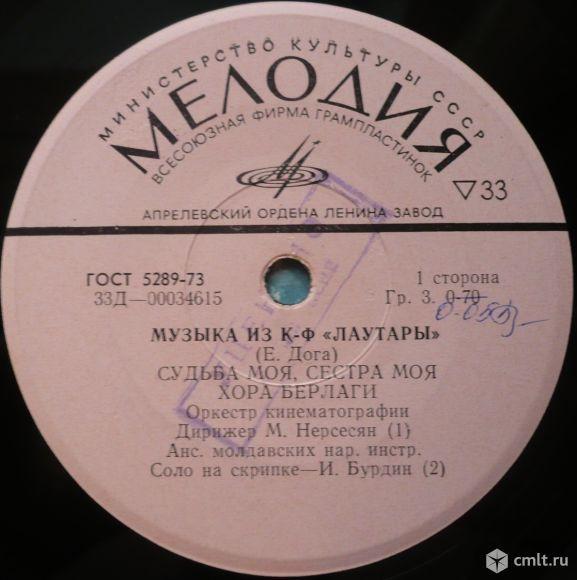 "Евгений Дога. Музыка из к-ф ""Лаутары"" (Е. Дога). Мелодия, 1973. Моно 33Д-00034615-6. ГОСТ 5289-73.. Фото 1."