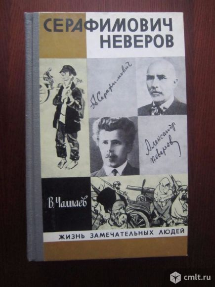 Серия  ЖЗЛ --А.Серафимович и А.Неверов