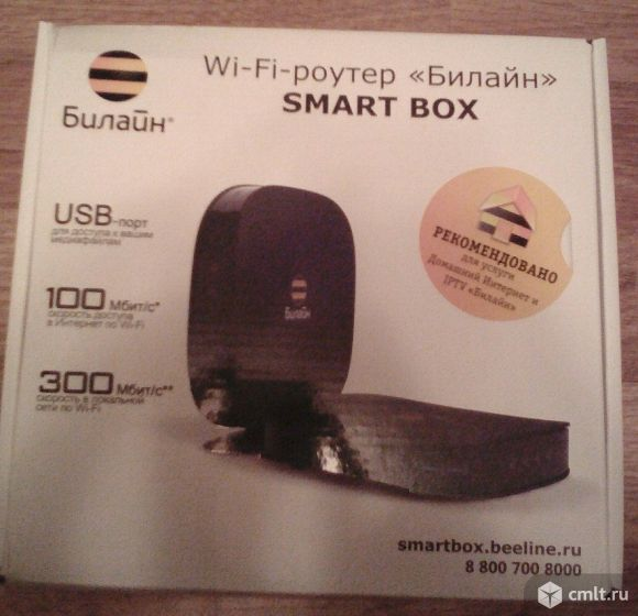 Wi-fi роутер. Фото 1.