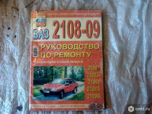 Инструкция по эксплуатации ВАЗ 2108, ВАЗ 2109