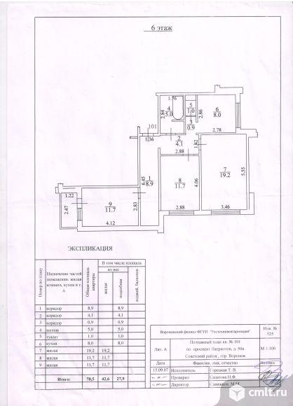 3-комнатная квартира 71 кв.м