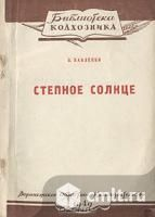 Куплю книги изданные в Воронеже (список 3):
