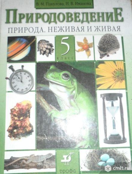 Учебник по правоведении за 5 класс