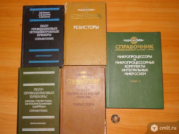 Справочная литература. Фото 1.