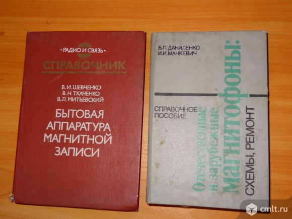Справочники по магнитофонам. Фото 1.