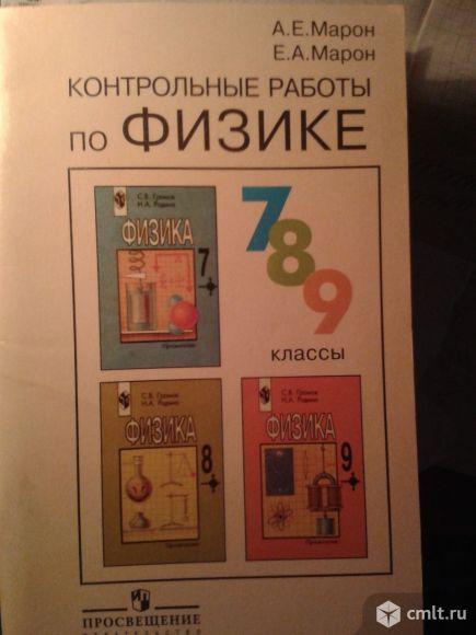 Гдз по физике 7 класс марон сборник