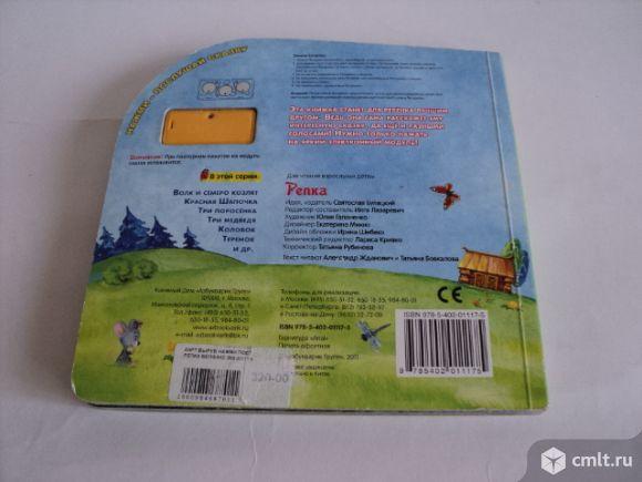 """Детская электронная книга. Сказка """"Репка"""". Фото 4."""