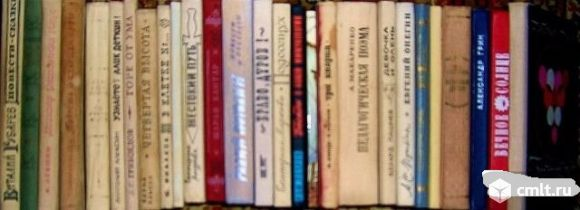 Книги для детей и подростков. Фото 1.