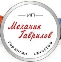 Механик Гаврилов, грузовой автосервис