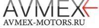 Авмекс-Моторс, продажа автозапчастей