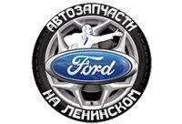 Форд на Ленинском, продажа автозапчастей