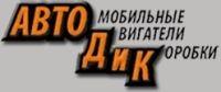 АвтоДиК, продажа автозапчастей