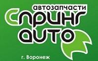 СпрингАвто, продажа автозапчастей
