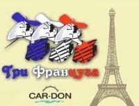 Три француза, магазин автозапчастей