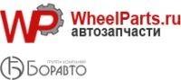 WheelParts, продажа автозапчастей