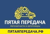 Пятая передача, автозапчасти и автотовары для иномарок