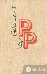 Роберт Рождественский. Избранные произведения. Фото 1.