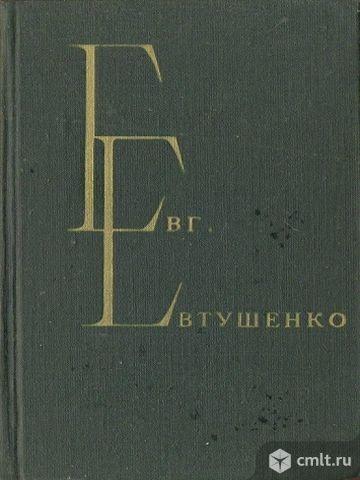 Евгений Евтушенко Избранные произведения в 2 томах. Фото 1.