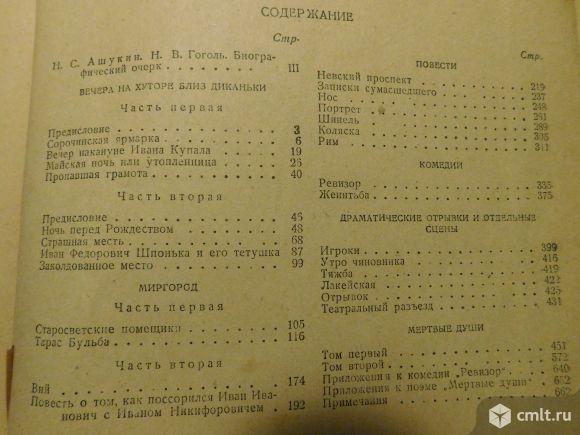Собрание сочинений Н. В. Гоголь 1936 г. Фото 4.