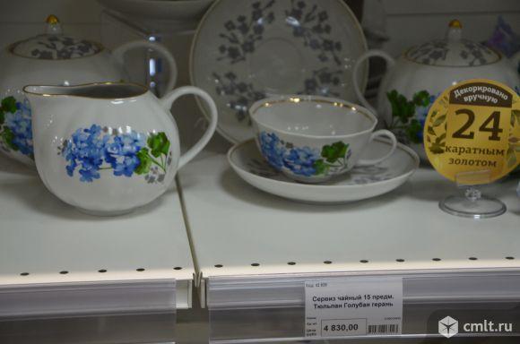 """Сервиз чайный """"Голубая герань""""."""