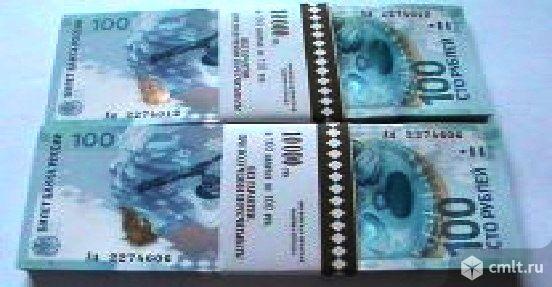 Купюры 100 рублей Сочи. Фото 1.