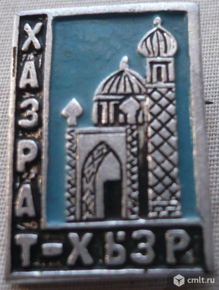 """Значок """"Хазрат-Хызр"""", мечеть Хазрет-Хызр, Самарканд, Узбекистан, Узбекская ССР, СССР, металл, эмаль.. Фото 1."""