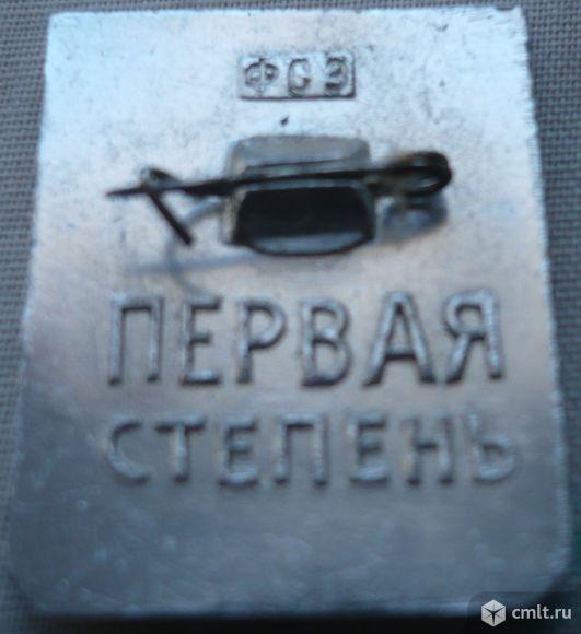 """Значок """"Готов к защите Родины"""", Первая степень, ФСЗ, СССР, серп и молот, звезда, металл, эмаль.. Фото 2."""