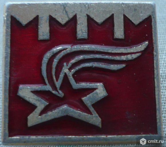 Значок, Вечный огонь, звезда, Кремлевская стена, ВОВ, СССР, металл, эмаль.. Фото 1.