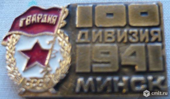 """Значок """"100 дивизия - 1941 - Минск"""", знак """"Гвардия"""", ВОВ, СССР, Белорусская ССР.. Фото 1."""