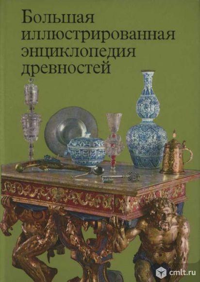 Продаю энциклопедию древностей. Фото 1.